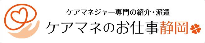ケアマネのお仕事静岡