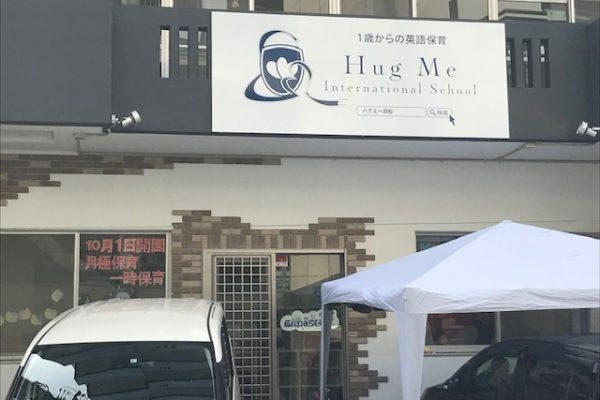 未経験の方、英語が話せない方OK!英語主体の保育園の求人です。|静岡県浜松市中区 イメージ