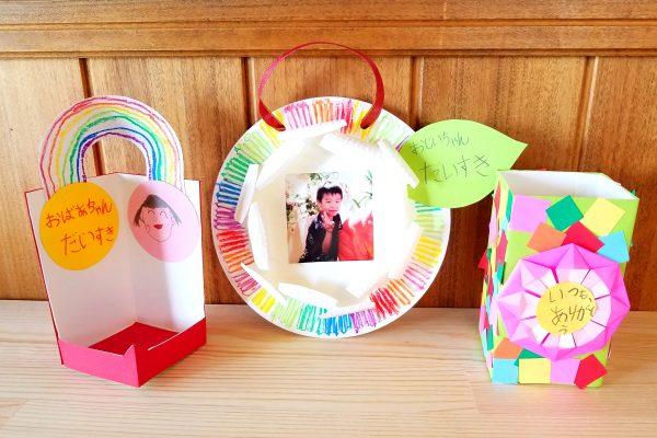 保育園 9月 製作|敬老の日に贈りたい 手作りプレゼント3選 イメージ
