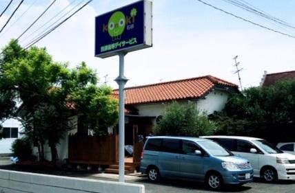 小規模な放課後等デイサービスのお仕事、施設も新しくキレイです|静岡県静岡市駿河区 イメージ