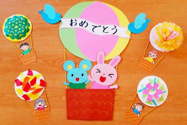 保育4月壁面 進級・入園おめでとう!年齢別気球製作アイデア イメージ