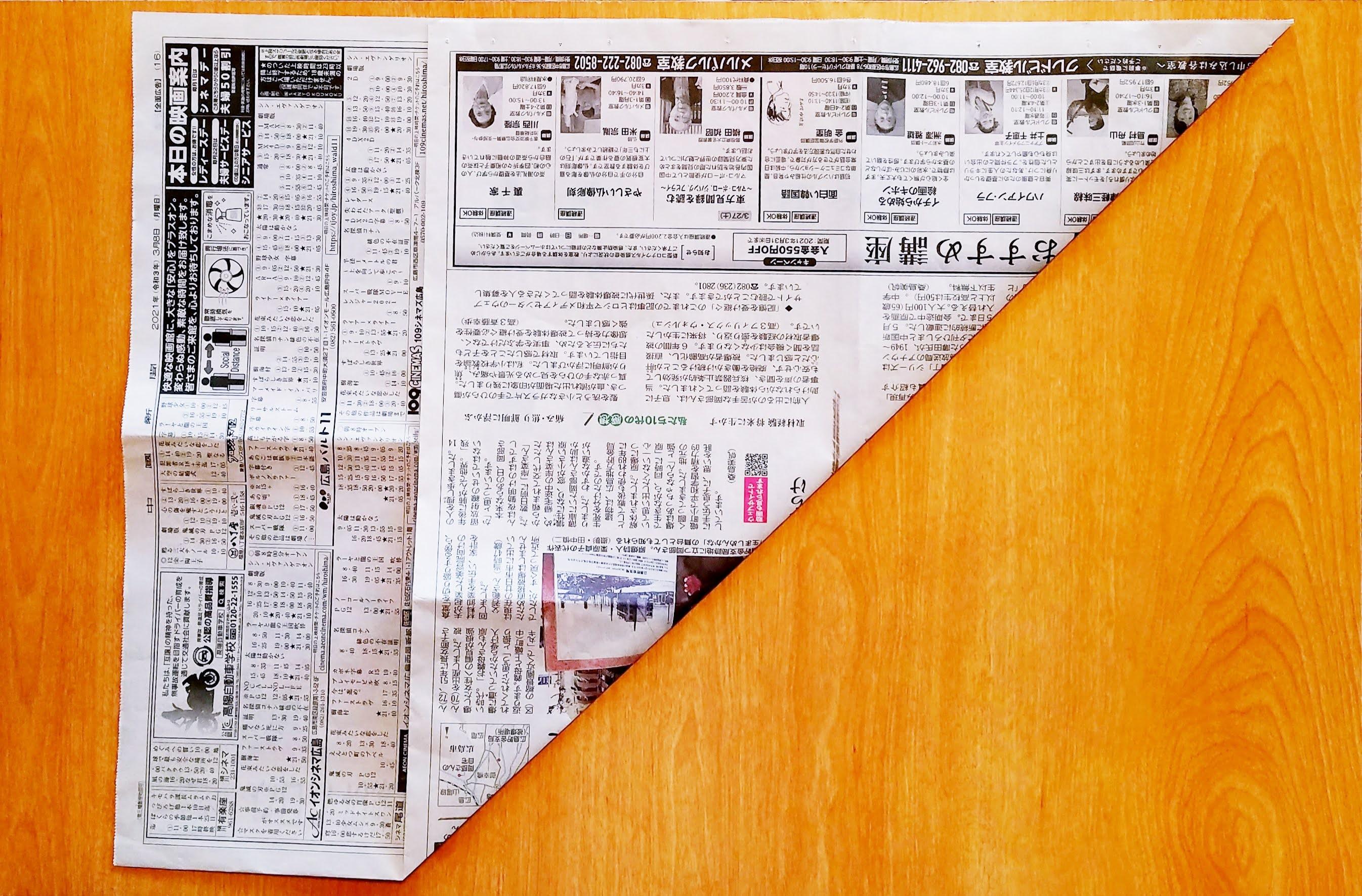 新聞紙_製作