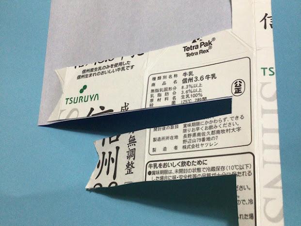 牛乳パック_製作
